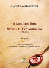 o dimosios bios toy mixail g antonopoyloy 1829 1890 photo