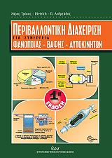 periballontiki diaxeirisi gia synergeia fanopoiias bafis aytokiniton photo