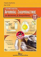 texnologia artopoiias zaxaroplastikis gia artopoioys kai zaxaroplastes ii photo