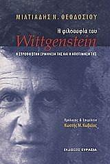 i filosofia toy wittgenstein photo