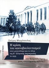 i krisi toy koinoboyleytismoy ston mesopolemo kai to telos tis b ellinikis dimokratias to 1935 photo
