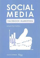social media facebook marketing photo