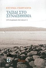 taxidi sto synaisthima photo