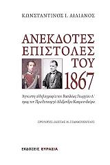 anekdotes epistoles toy 1867 photo
