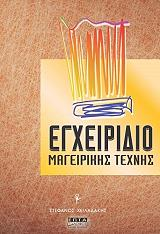 egxeiridio mageirikis texnis photo