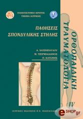 pathiseis spondylikis stilis photo