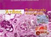 atlas pathologikis anatomikis photo