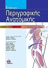 egxeiridio perigrafikis anatomikis tomos 1 photo