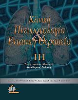 kliniki peymonologia kai entatiki therapeia tomos iii photo