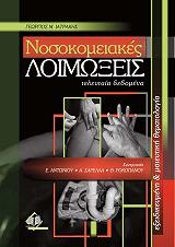 nosokomeiakes loimoxeis photo