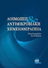 loimoxeis kai antimikrobiaki ximeiotherapeia photo