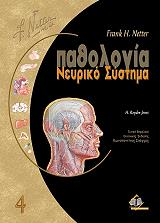 pathologia 4 neyriko systima photo