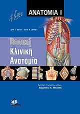 anatomia i basiki kliniki anatomia photo