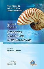 erotiseis apantiseis otologias akoologias neyrootologias photo