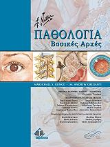 pathologia basikes arxes photo