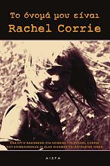 to onoma moy einai rachel corrie photo