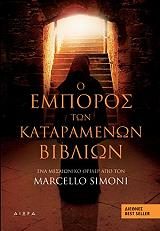 o emporos ton kataramenon biblion photo