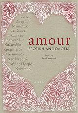 amour erotiki anthologia photo