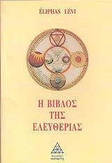 i biblos tis eleytherias photo