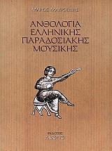 anthologia ellinikis paradosiakis moysikis photo
