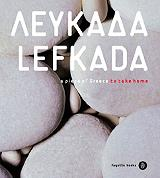 leykada photo