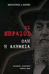 oi ebraioi oli i alitheia photo