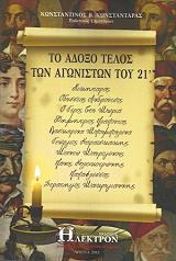 to adoxo telos ton agoniston toy 1821 photo
