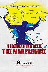 i geopolitiki thesis tis makedonias photo