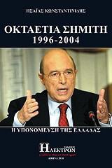 oktaetia simiti 1996 2004 photo