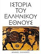 istoria toy ellinikoy ethnoys tomos b arxaikos ellinismos photo