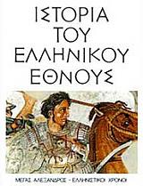 istoria toy ellinikoy ethnoys tomos d megas alexandros ellinistikoi xronoi photo