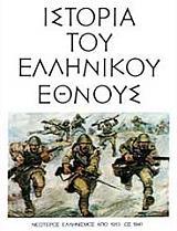 istoria toy ellinikoy ethnoys tomos ie neoteros ellinismos apo 1913 eos 1941 photo