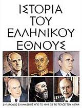istoria toy ellinikoy ethnoys tomos ist sygxronos ellinismos apo to 1941 eos to telos toy aiona photo