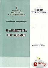 i dimioyrgia toy kosmoy photo