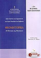 theomitorika i gennisi toy theotokoy photo