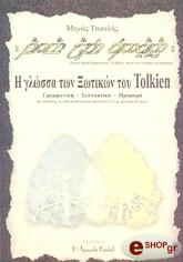 i glossa ton xotikon toy tolkien photo
