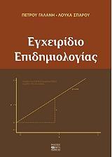 egxeiridio epidimiologias photo
