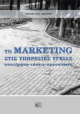 to marketing stis ypiresies tis ygeias photo