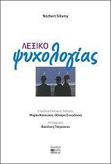 lexiko psyxologias photo