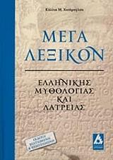 mega lexiko ellinikis mythologias kai latreias photo