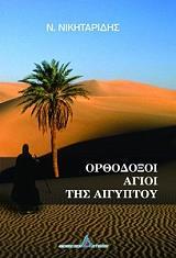 orthodoxoi agioi tis aigyptoy photo