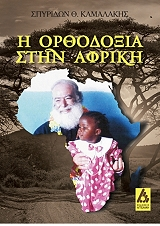 i orthodoxia stin afriki photo