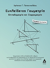 eykleideios geometria photo
