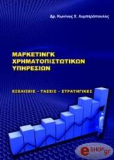 marketingk xrimatopistotikon ypiresion photo