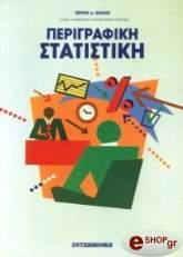 perigrafiki statistiki photo