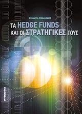 ta hedge funds kai oi stratigikes toys photo