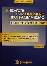 eisagogi ston domimeno programmatismo egxeiridio ergastirioy 2 photo