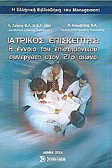 iatrikos episkeptis photo