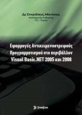 efarmoges antikeimenostrefoys programmatismoy sto periballon visual basic net 2005 kai 2008 photo