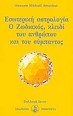 esoteriki astrologia photo